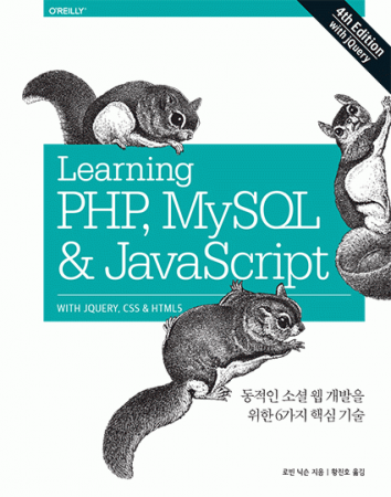 Learning PHP, MySQL & JavaScript With jQuery, CSS & HTML5, 4th Edition