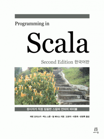 Programming in Scala (Second Edition) 한국어판