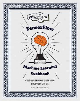 TensorFlow Machine Learning Cookbook | 에이콘출판사